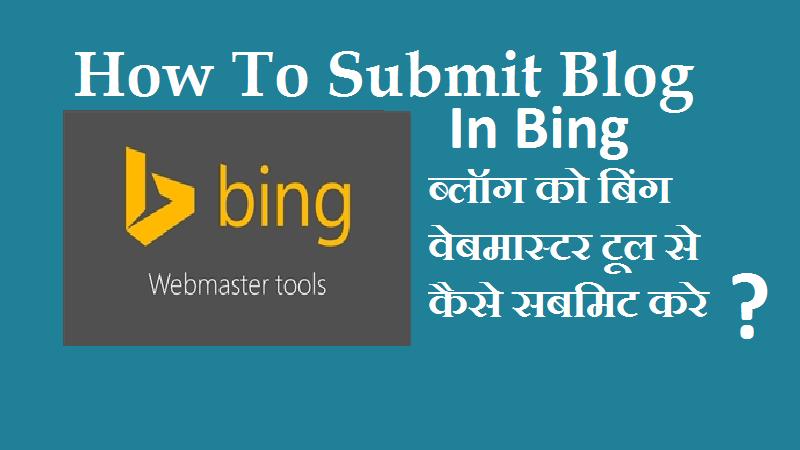 Website Ko Bing Webmaster Tool Me Submit Kaise Kare